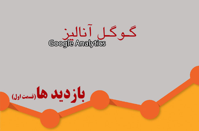 آموزش گوگل آنالیز (آنالیتیک) بخش بازدیدها (Audience) قسمت اول